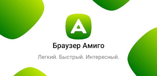 Амиго2