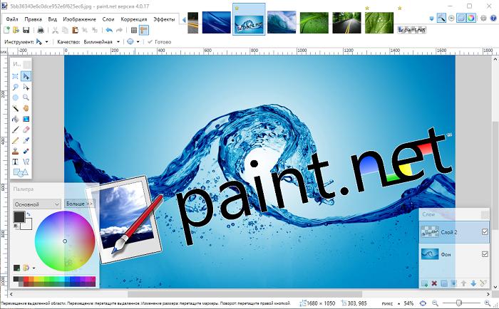 PaintNet3