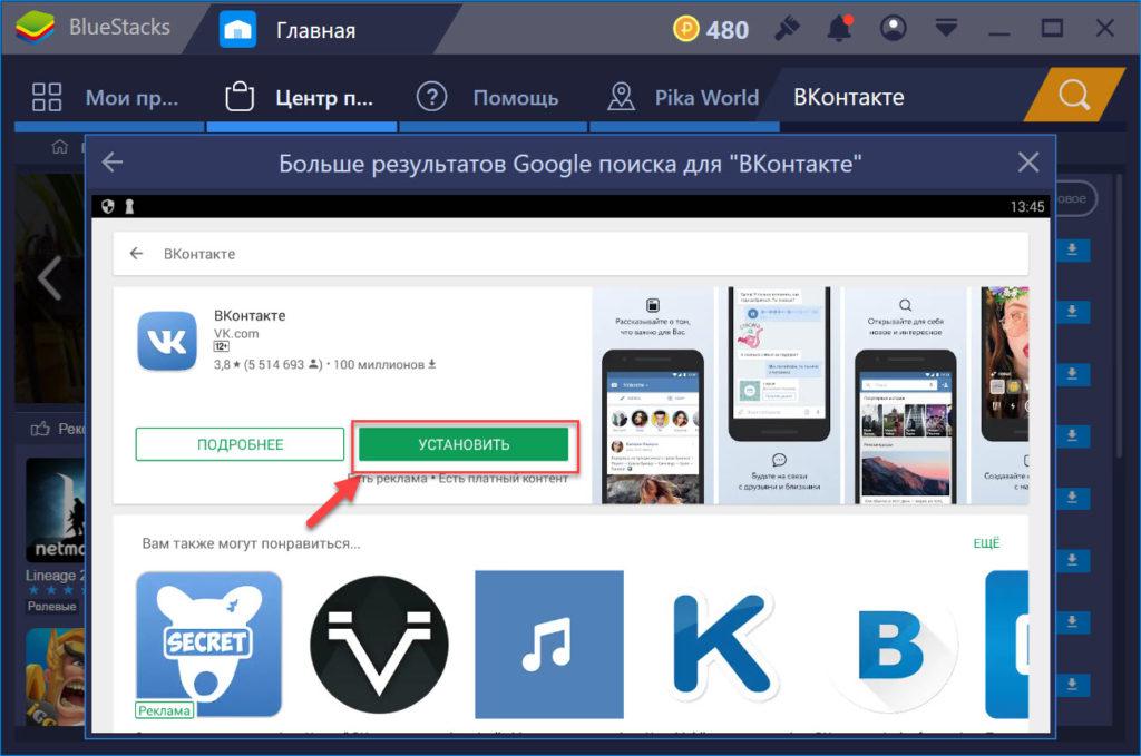 ВКонтакте-4