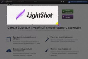 Lightshot-07