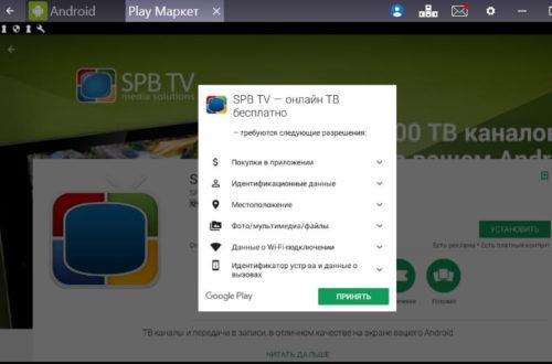 spb-tv-3