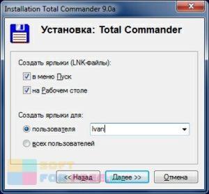 total-commander-07